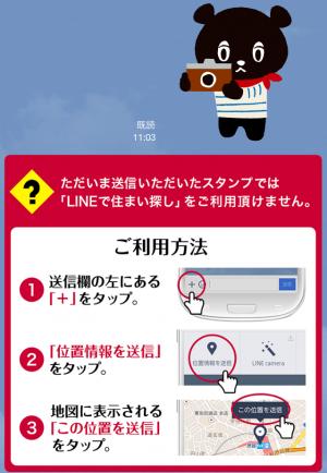 【動く限定スタンプ】動いちゃう!さまぁ〜ず スタンプ(2015年01月26日まで) (7)