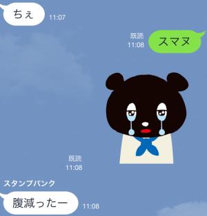 【ご当地キャラクリエイターズ】コーベアー スタンプ (5)