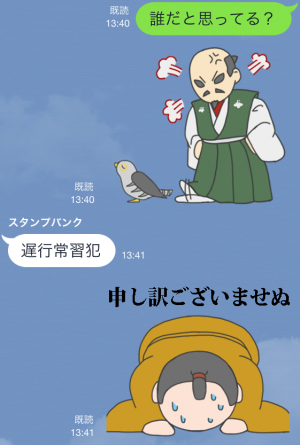 【ゲームキャラクリエイターズスタンプ】戦国村を作ろう!武将スタンプ (8)