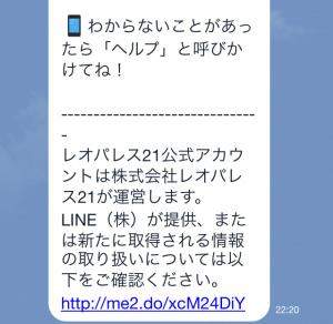 【限定スタンプ】レオパリスくんとパリミちゃん スタンプ(2015年02月23日まで) (6)
