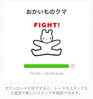 【隠しスタンプ】おかいものクマ スタンプ(2015年03月19日まで) (2)