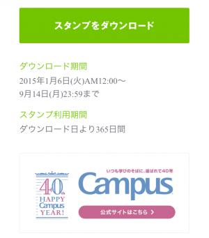 【シリアルナンバー】Campusノート×LINEキャラクター スタンプ(2015年09月14日まで) (7)