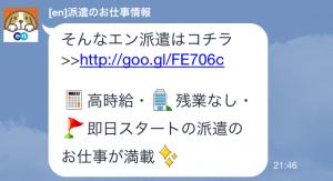 【隠しスタンプ】エン太とともだち スタンプ(2015年04月12日まで) (5)