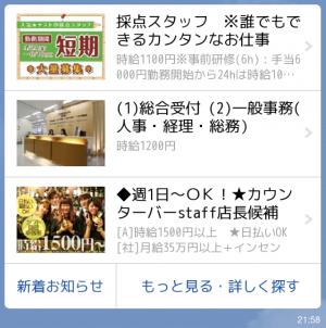 【動く限定スタンプ】動く♪パン田一郎 スタンプ(2015年02月16日まで) (6)