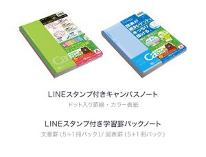 【シリアルナンバー】Campusノート×LINEキャラクター スタンプ(2015年09月14日まで) (5)