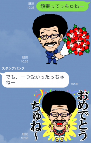 【芸能人スタンプ】具志堅用高 スタンプ (10)