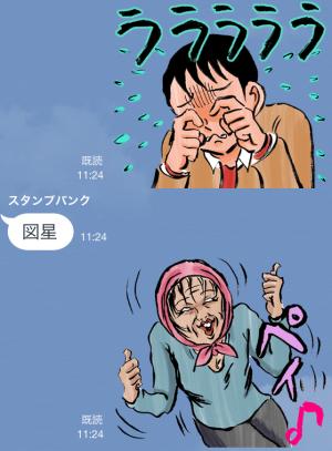 【アニメ・マンガキャラクリエイターズ】ウヒョッ!東京都北区赤羽 スタンプ (11)