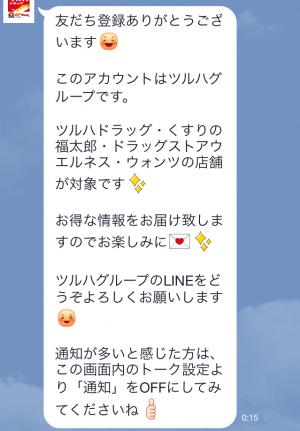 【動く限定スタンプ】動くウェルくん・ネスちゃん・ハピアちゃん スタンプ(2015年02月16日まで) (3)