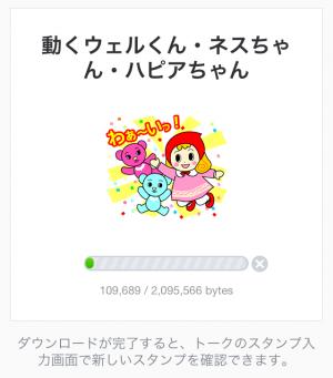 【動く限定スタンプ】動くウェルくん・ネスちゃん・ハピアちゃん スタンプ(2015年02月16日まで) (2)