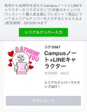 【シリアルナンバー】Campusノート×LINEキャラクター スタンプ(2015年09月14日まで) (8)