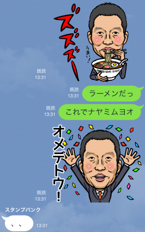 【企業マスコットクリエイターズ】発毛のリーブ21 スタンプ (20)