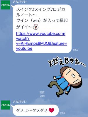 【限定スタンプ】ナカバヤシ×ロザンの応援スタンプ(2015年02月09日まで) (9)