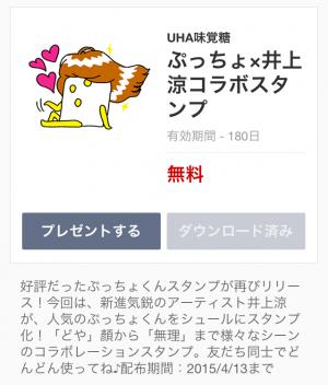 【隠しスタンプ】ぷっちょ×井上涼コラボスタンプ(2015年04月13日まで) (2)