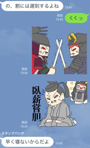 【ゲームキャラクリエイターズスタンプ】戦国村を作ろう!武将スタンプ (10)