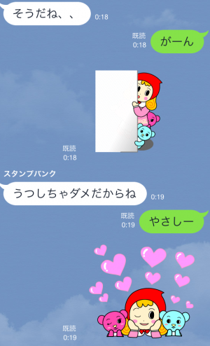 【動く限定スタンプ】動くウェルくん・ネスちゃん・ハピアちゃん スタンプ(2015年02月16日まで) (7)