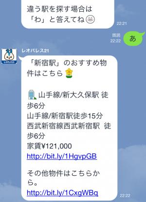【限定スタンプ】レオパリスくんとパリミちゃん スタンプ(2015年02月23日まで) (10)