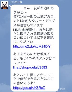 【動く限定スタンプ】動く♪パン田一郎 スタンプ(2015年02月16日まで) (3)