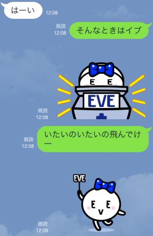 【動く限定スタンプ】ようせいイブちゃん by EVE スタンプ(2015年02月02日まで) (1)