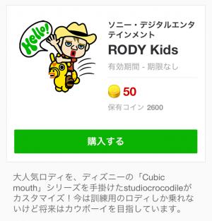 【企業マスコットクリエイターズ】RODY Kids スタンプ (1)