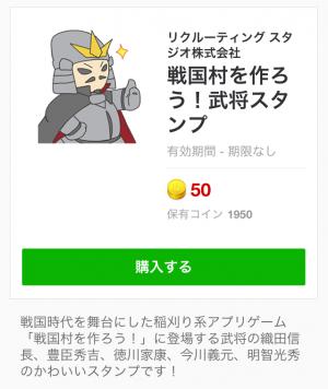【ゲームキャラクリエイターズスタンプ】戦国村を作ろう!武将スタンプ (1)
