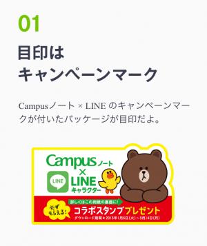 【シリアルナンバー】Campusノート×LINEキャラクター スタンプ(2015年09月14日まで) (3)