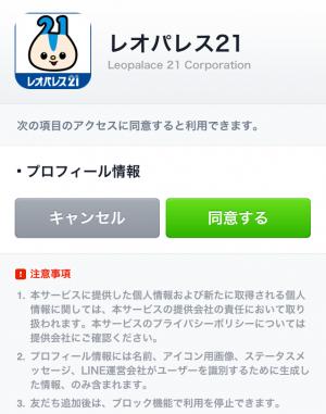 【限定スタンプ】レオパリスくんとパリミちゃん スタンプ(2015年02月23日まで) (2)