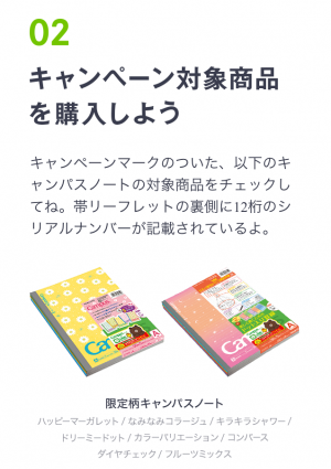 【シリアルナンバー】Campusノート×LINEキャラクター スタンプ(2015年09月14日まで) (4)