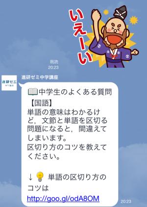 【隠しスタンプ】進研ゼミ『中学講座』スタンプ(2015年04月20日まで) (14)