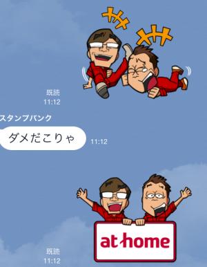 【動く限定スタンプ】動いちゃう!さまぁ〜ず スタンプ(2015年01月26日まで) (17)
