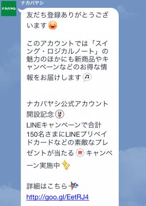 【限定スタンプ】ナカバヤシ×ロザンの応援スタンプ(2015年02月09日まで) (3)