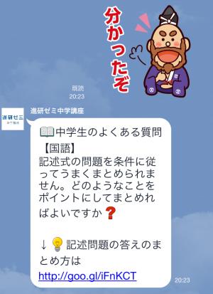 【隠しスタンプ】進研ゼミ『中学講座』スタンプ(2015年04月20日まで) (13)