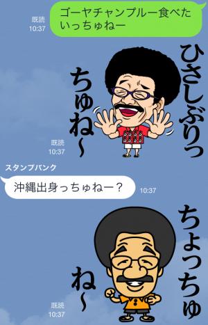 【芸能人スタンプ】具志堅用高 スタンプ (12)
