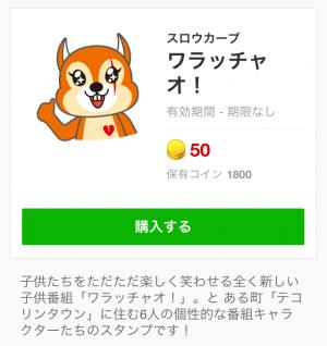 【企業マスコットクリエイターズ】ワラッチャオ! スタンプ (1)