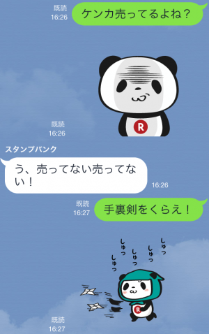 【動く限定スタンプ】動く!お買いものパンダ スタンプ(2015年02月16日まで) (12)