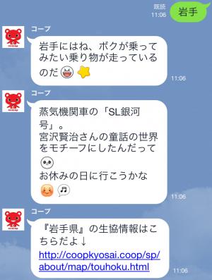 【動く限定スタンプ】うごく!コーすけ スタンプ(2015年01月26日まで) (10)