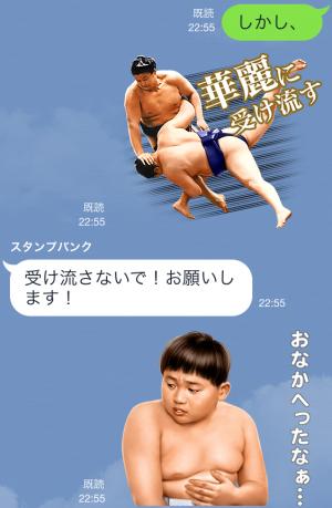 【芸能人スタンプ】貴乃花 スタンプ (13)