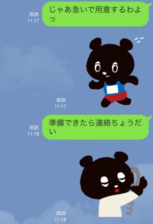 【ご当地キャラクリエイターズ】コーベアー スタンプ (18)