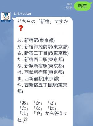 【限定スタンプ】レオパリスくんとパリミちゃん スタンプ(2015年02月23日まで) (9)