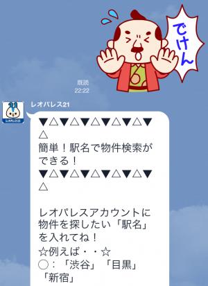 【限定スタンプ】レオパリスくんとパリミちゃん スタンプ(2015年02月23日まで) (12)