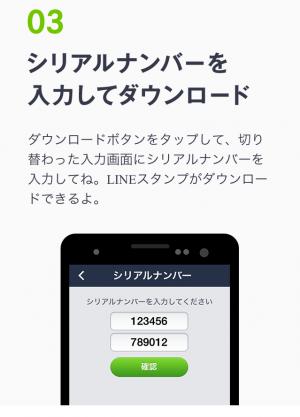 【シリアルナンバー】Campusノート×LINEキャラクター スタンプ(2015年09月14日まで) (6)