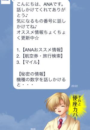 【動く限定スタンプ】ANAスタンプ第4弾! スタンプ(2015年02月23日まで) (4)