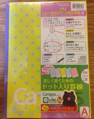 【シリアルナンバー】Campusノート×LINEキャラクター スタンプ(2015年09月14日まで) (1)