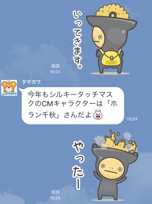 【隠しスタンプ】ガンバレ!たまくまちゃん 第2弾 スタンプ(2015年03月19日まで) (5)
