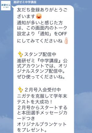 【隠しスタンプ】進研ゼミ『中学講座』スタンプ(2015年04月20日まで) (3)