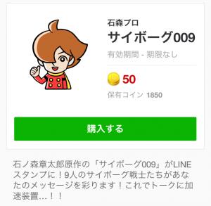 【アニメ・マンガキャラクリエイターズ】サイボーグ009 スタンプ (1)