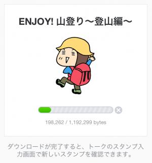 【アニメ・マンガキャラクリエイターズ】ENJOY! 山登り〜登山編〜 スタンプ (2)