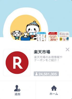【動く限定スタンプ】動く!お買いものパンダ スタンプ(2015年02月16日まで) (1)