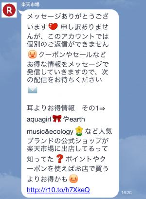 【動く限定スタンプ】動く!お買いものパンダ スタンプ(2015年02月16日まで) (5)