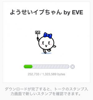 【動く限定スタンプ】ようせいイブちゃん by EVE スタンプ(2015年02月02日まで) (3)