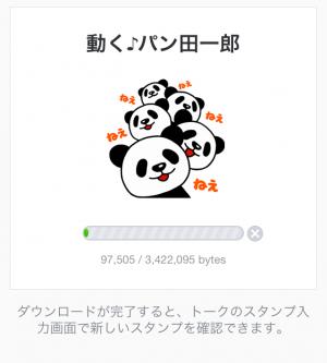 【動く限定スタンプ】動く♪パン田一郎 スタンプ(2015年02月16日まで) (2)